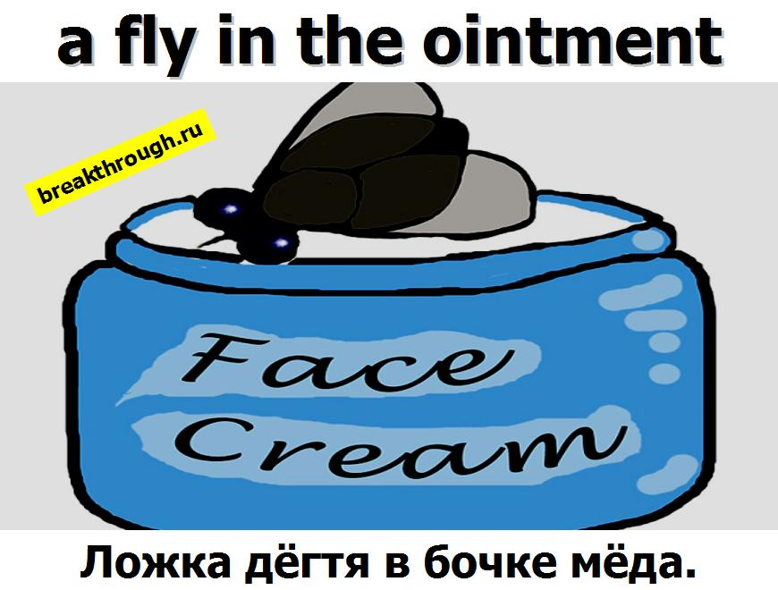 Ложка дёгтя в бочке мёда
