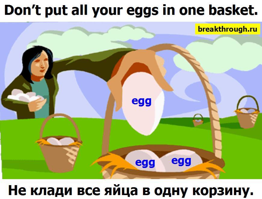 Не клади кладите нельзя класть все яйца в одну корзину