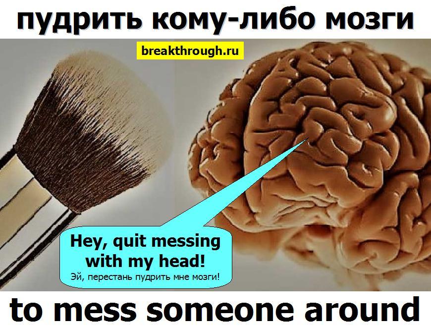 Хватит пудрить мозги компостировать ебать трахать факать