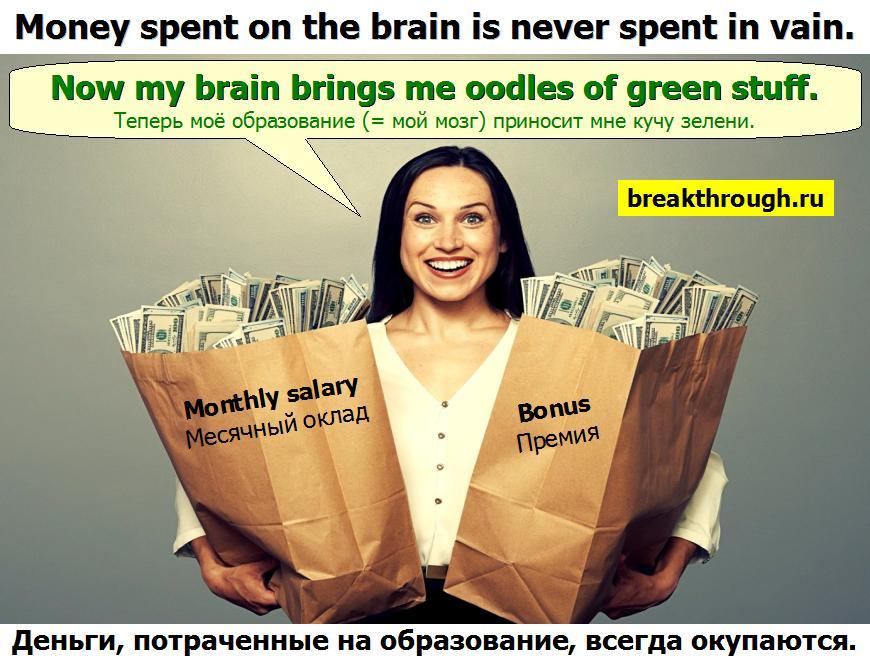 деньги истраченные на образование никогда даром не пропадают расходы обучения всегда окупаются деньги потраченные для развития ума никогда не потрачены зря