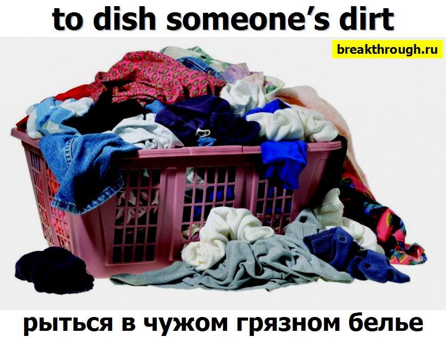 копаться рыться в чужом грязном белье