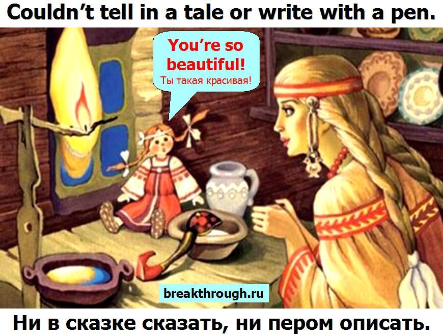 Ни в сказке сказать ни пером описать
