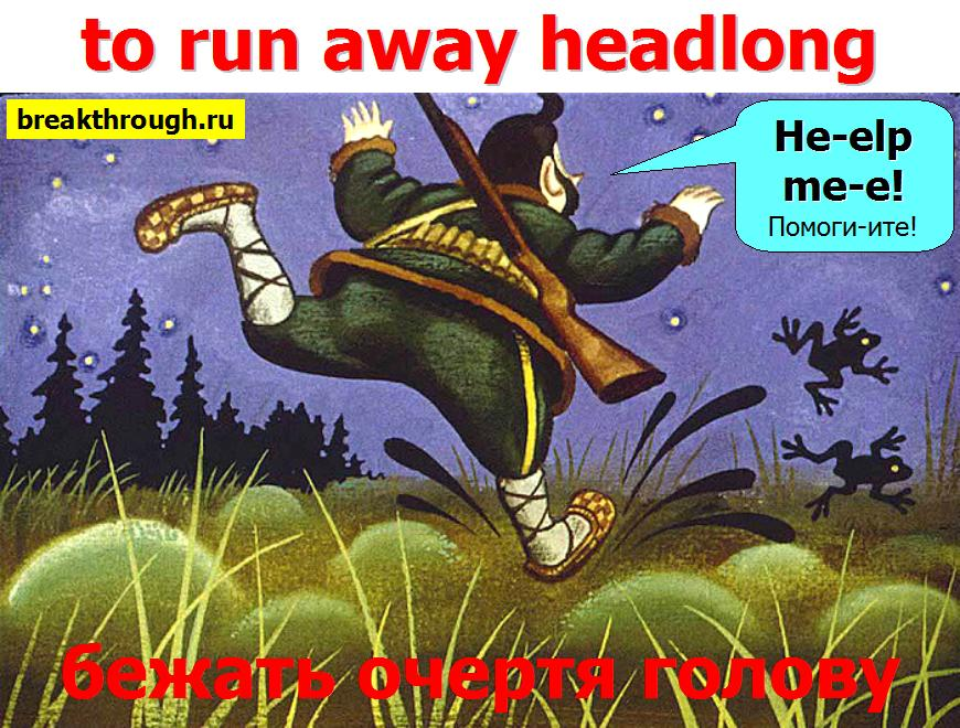 убегать драпать без оглядки убежал аж бежать чтоб только пятки сверкали
