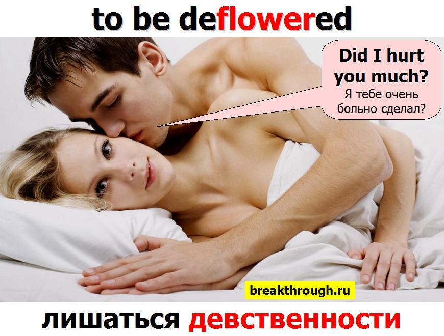 обесчестить девушку женщину лишиться девственности сбить целку