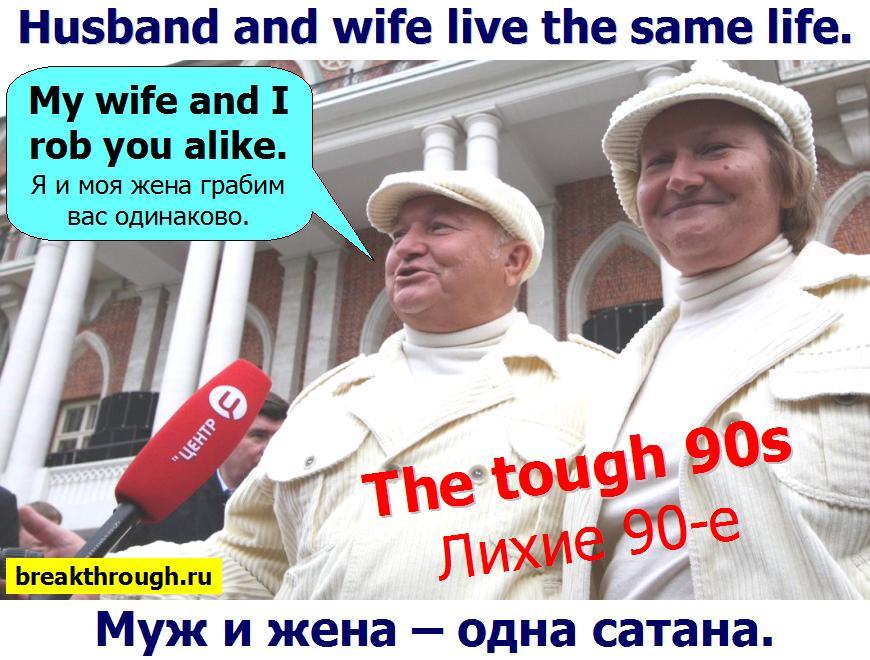 муж и да жена одна сатана плоть и кровь