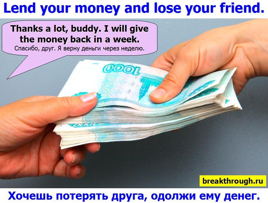 Если хочешь потерять друга одолжи ему денег дай ему в долг