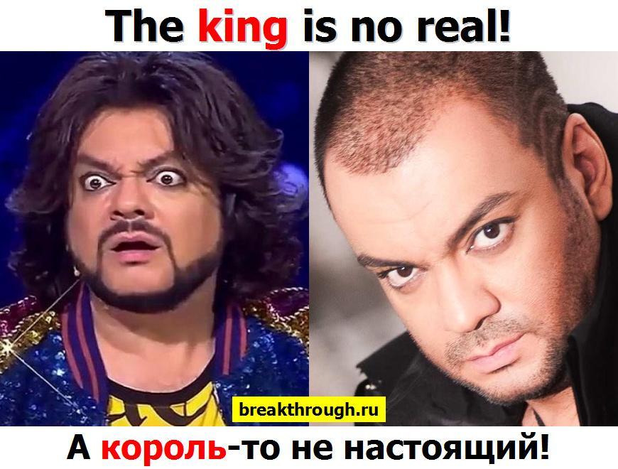 А царь король-то голый лысый не настоящий