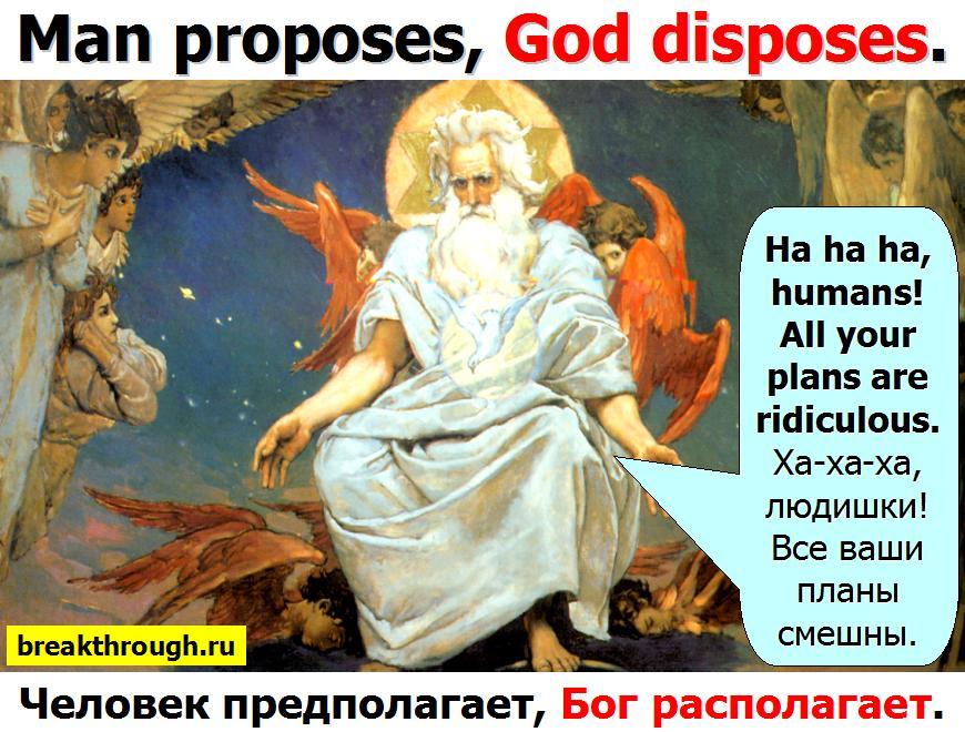 Человек предполагает а Бог судьба располагает