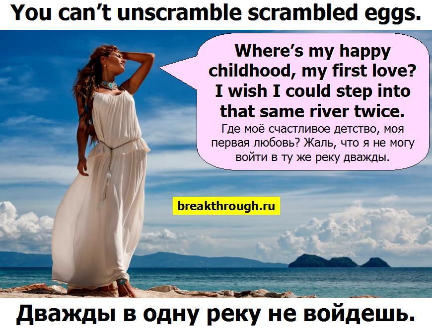 Дважды в одну и ту же реку не войдешь входят