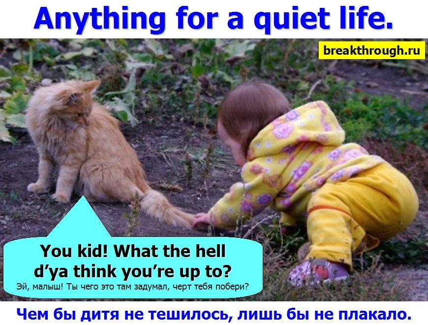 Чем бы дитя не тешилось лишь бы не плакало