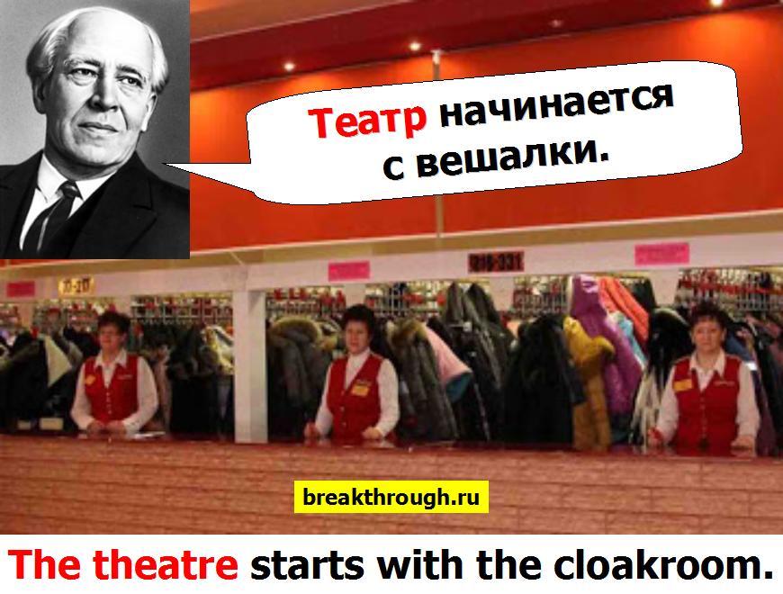 Театр начинается с вешалки