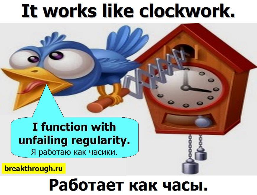 работает как часы часики часовой механизм