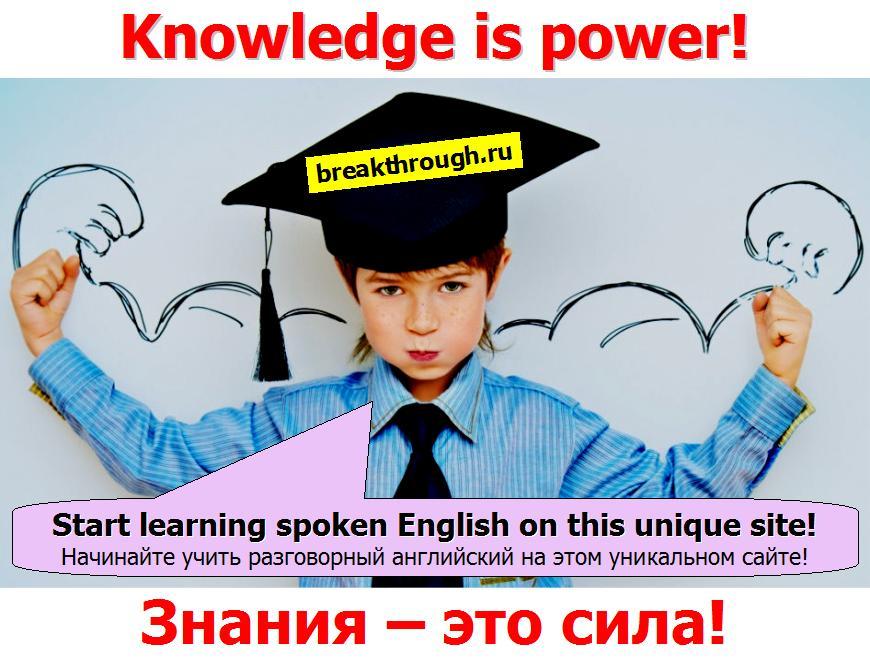 Знание это сила