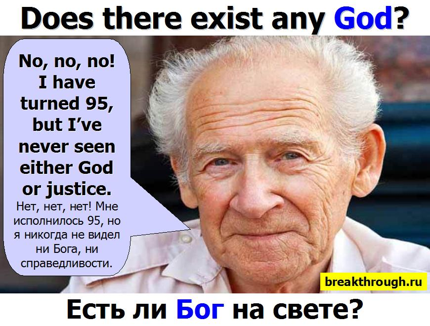 Есть Существует ли Бог справедливость на свете