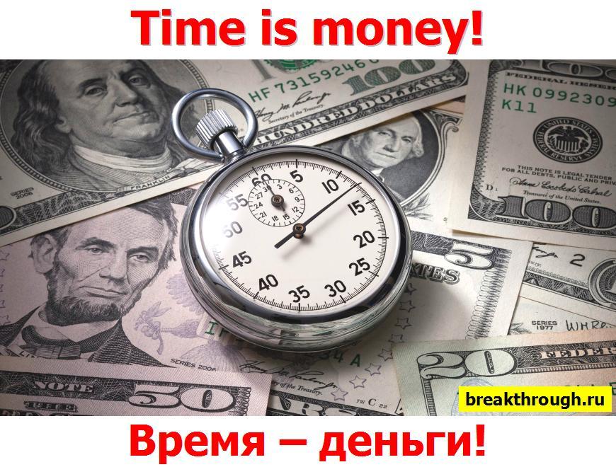 Время дороже золота деньги