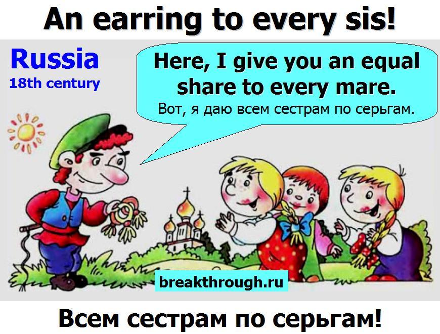 Всем сестрам по серьгам Каждой сестре по серьге
