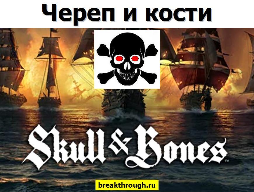 череп и две скрещенные кости символ смерти