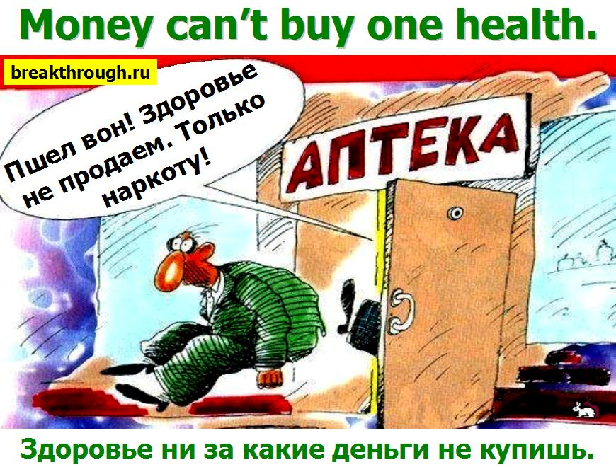 Здоровье и любовь не купишь ни за какие деньги лавешки
