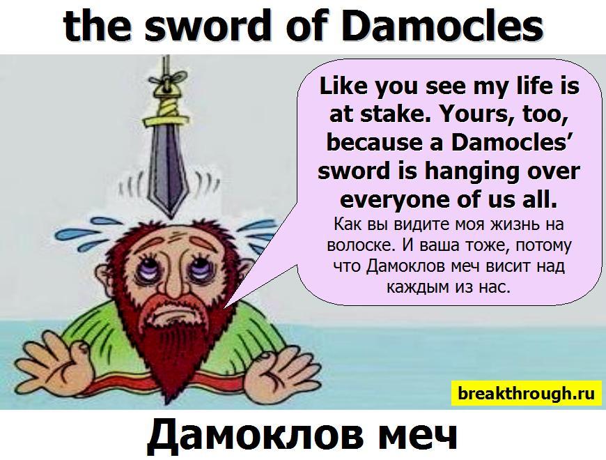 висит повис как Дамоклов Домоклав меч над нами