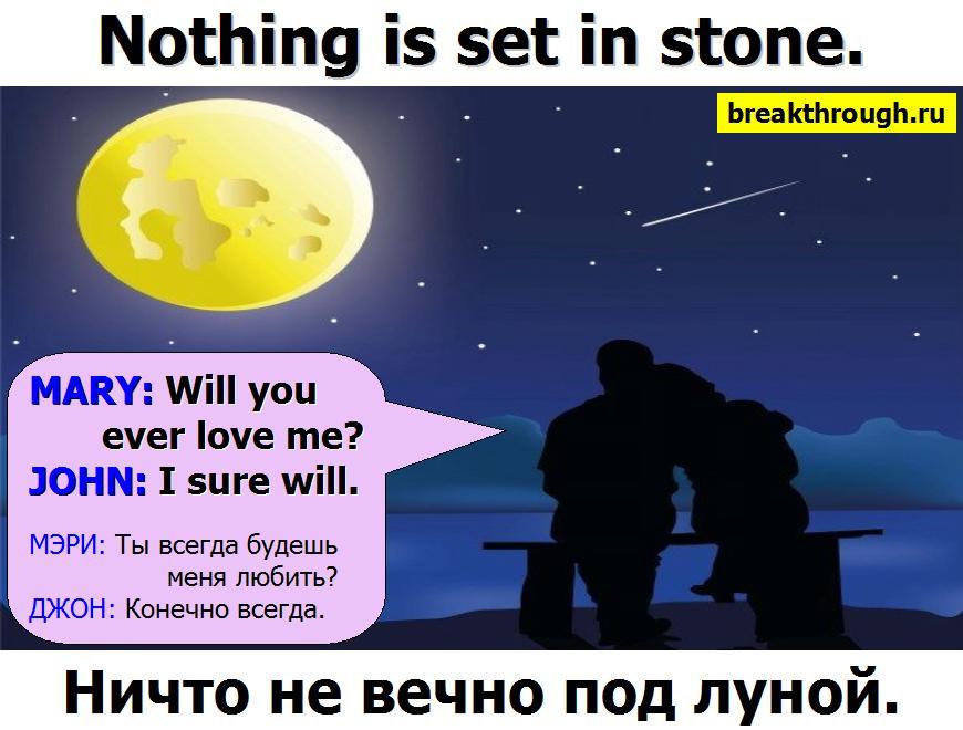 Ничто не вечно под луной