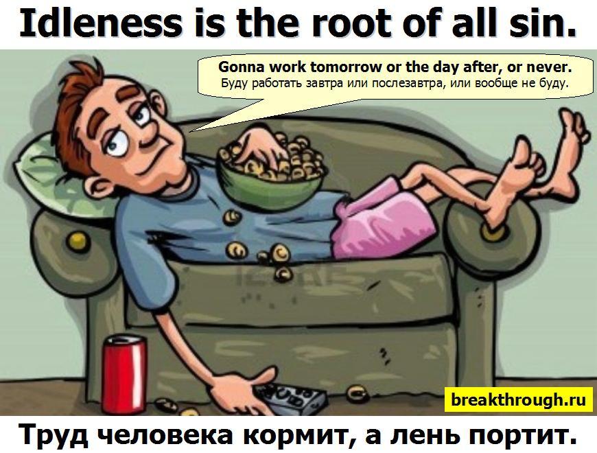 труд человека кормит а лень портит