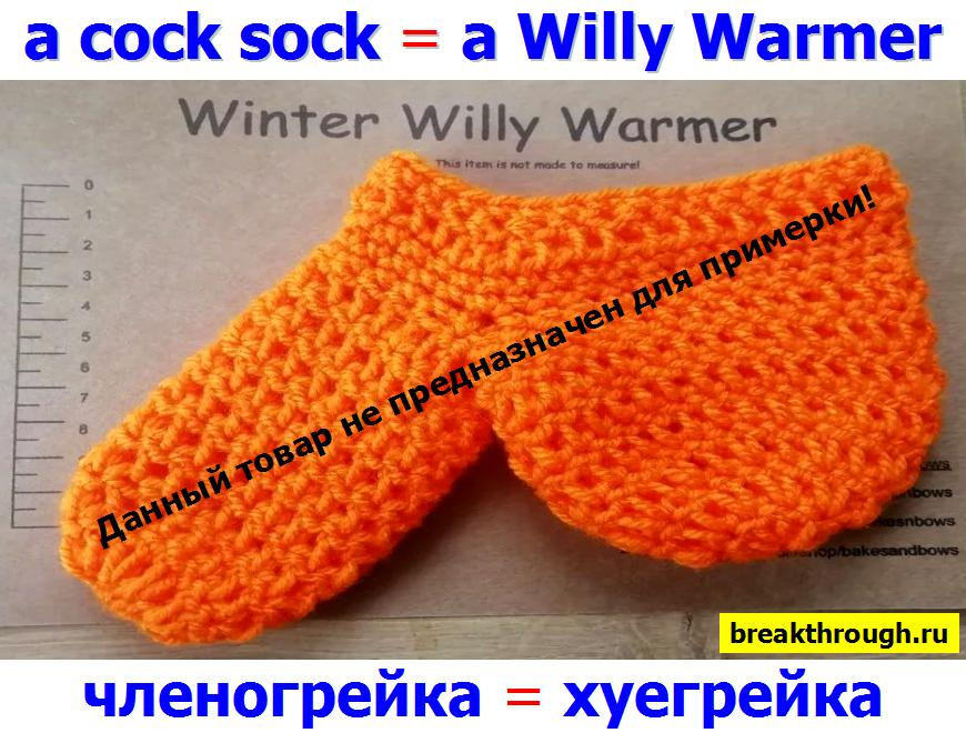 членогрейка a cock sock хуегрейка a Willy Warmer