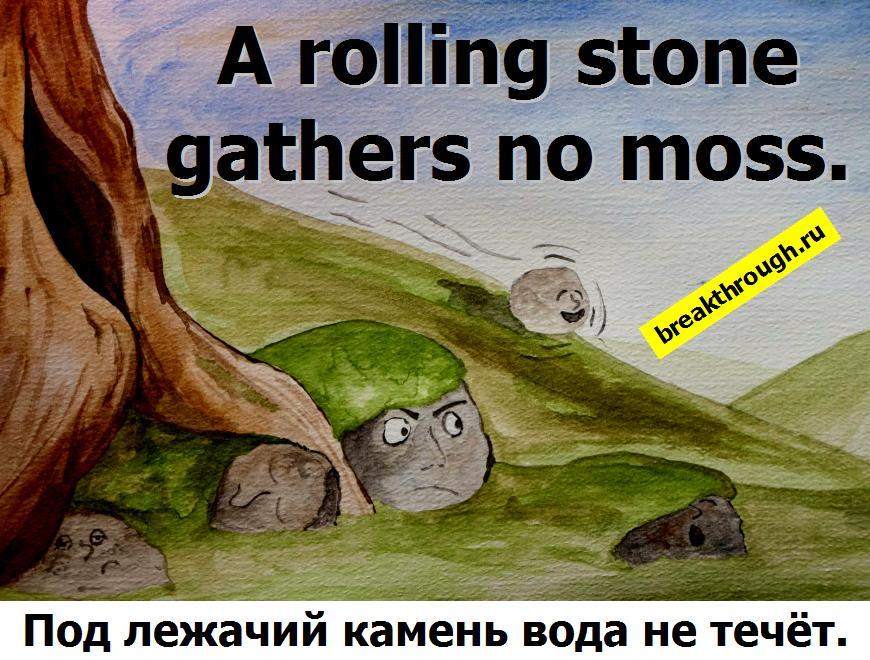 Под лежачий камень вода не течёт