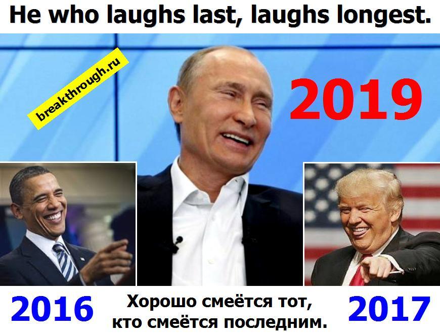 Хорошо смеётся тот кто смеётся последним