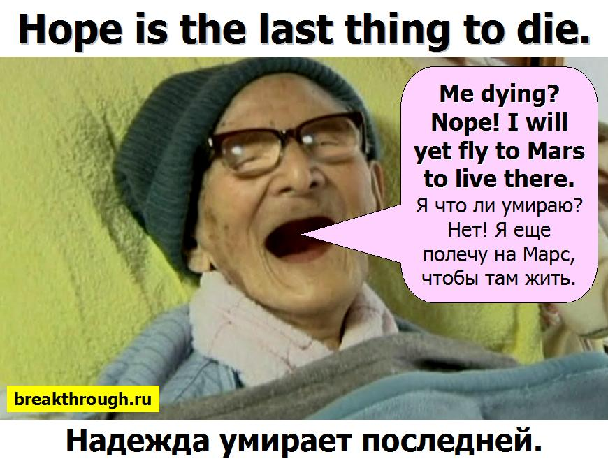 Надежда умирает последней