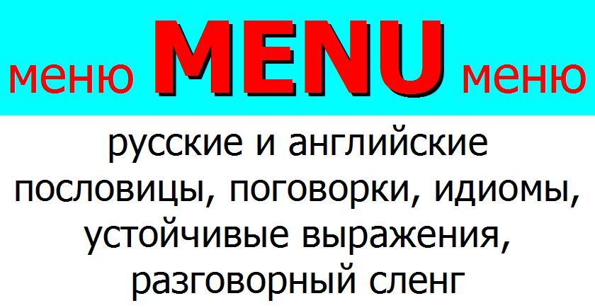 Menu Меню русских и английских пословиц поговорок устойчивых выражений идиом фразеологизмов разговорного сленга