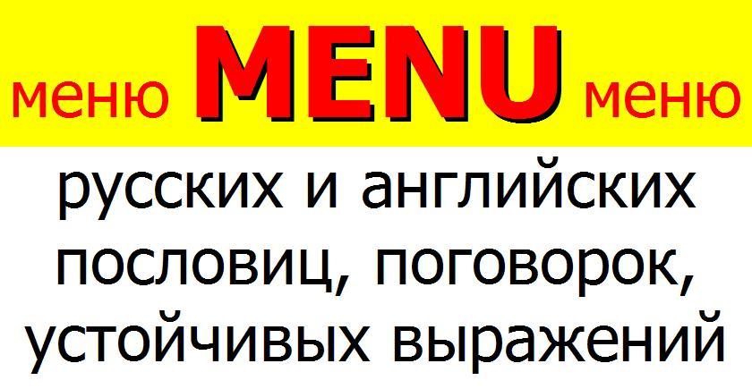 Menu Меню русских и английских пословиц поговорок устойчивых выражений идиом фразеологизмов