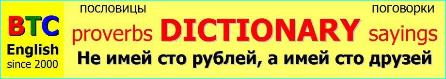 Не имей сто 100 рублей а имей сто 100 друзей каждый даст по два 2 рубля
