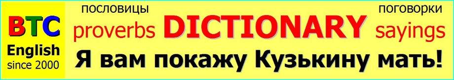 Я тебе вам покажу показать Кузькину куськину мать
