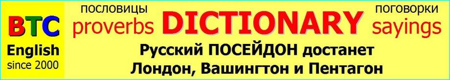Русский ПОСЕЙДОН достанет Лондон, Вашингтон и Пентагон