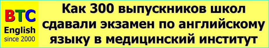 Как выпускники школ сдавали экзамен по английскому языку в московский медецинский ВУЗ