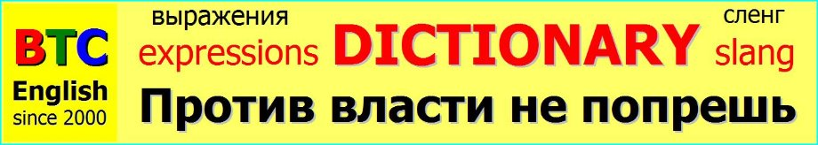 Против власти не попрешь Плетью обуха не перешибешь Невозможно бороться с бюрократией