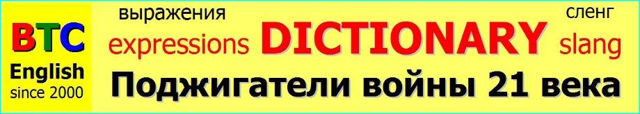 поджигатели войны между украинцами и русскими Дональд Трамп Майк Помпео