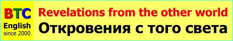 Реальные откровения откровенный рассказ русского российского московского тостосума с того света Юрия Лужкова