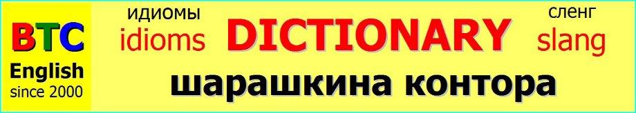 шарашкина контора Micky Mouse company operation