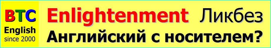 Разговорный английский язык с носителем из Америки Англии Канады в Москве метро Южная Пражская Чертановская Частная школа Александра Газинского и Ольги Бондаренко