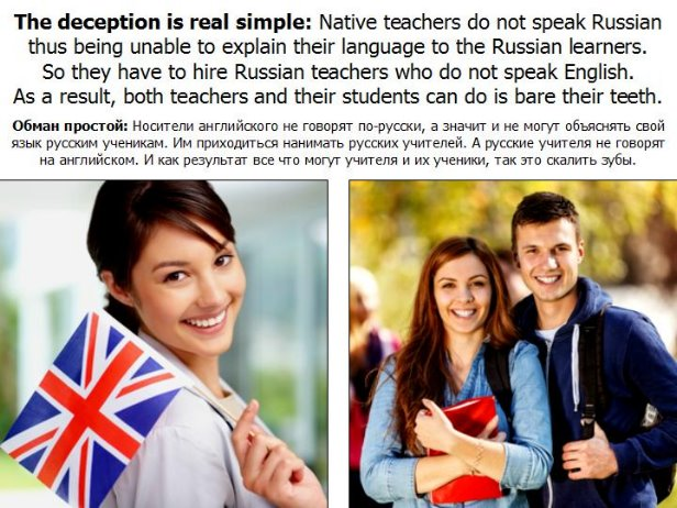 Школы-лохотроны английского языка