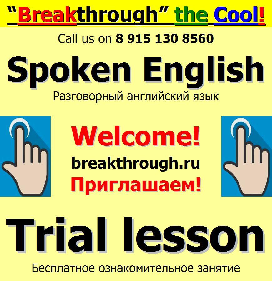 Saturday trial lesson
