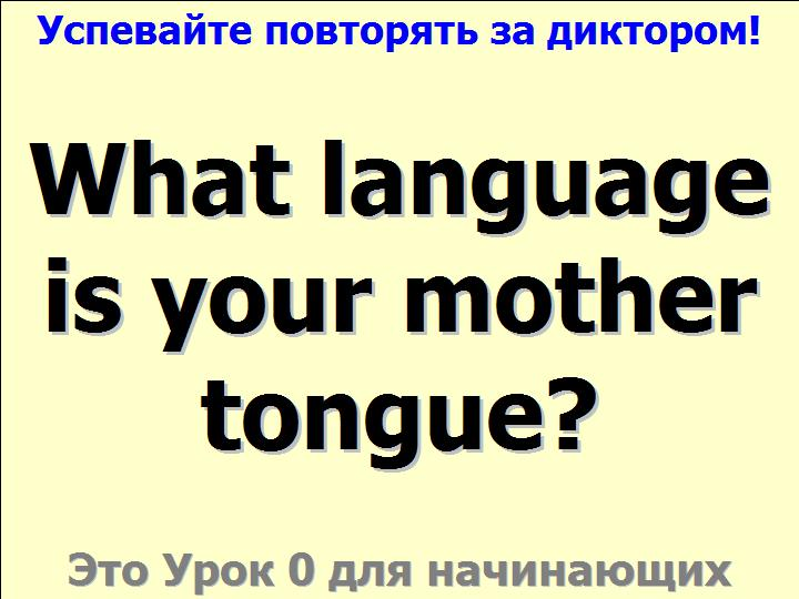 Подготовительная практика речи на базе алфавита