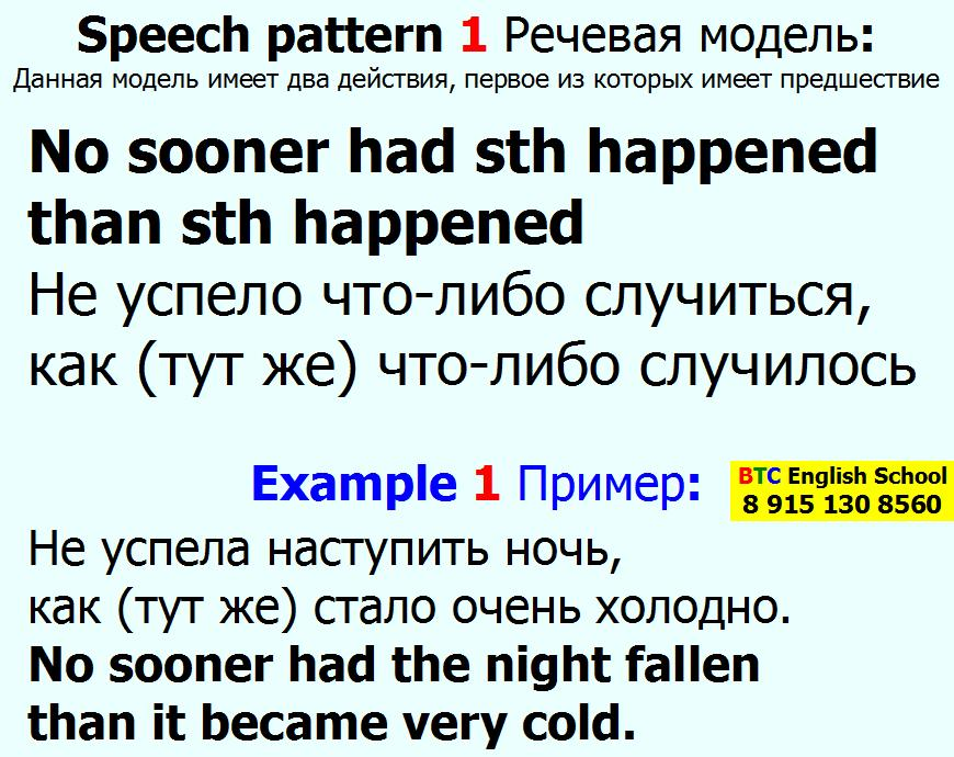 Речевая модель 1 No sooner had sth something happened than sth happened Александра Газинского Школа BTC English