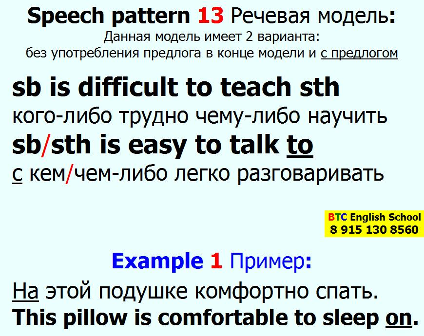 Речевая модель 13 sb somebody is difficult easy to teach sth something Александра Газинского Школа BTC English