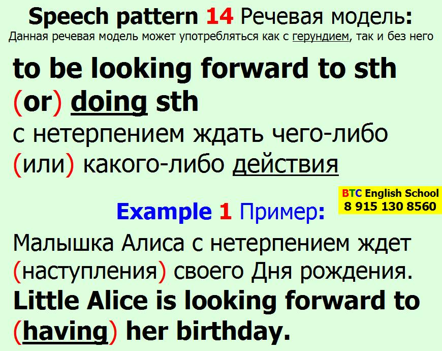 Речевая модель 14 to be sb is looking forward to doing sth something Александра Газинского Школа BTC English