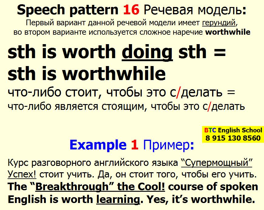 Речевая модель 16 sth is worth doing sth something worthwhile Александра Газинского Школа BTC English