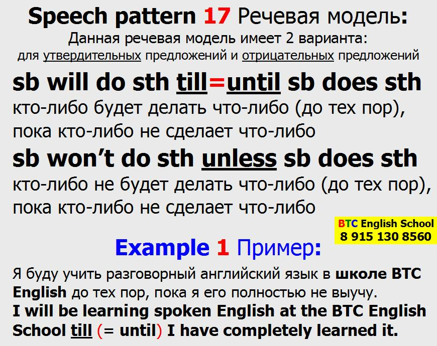 Речевая модель 17 sb will won't do sth till until unless sb does sth something Александра Газинского Школа BTC English