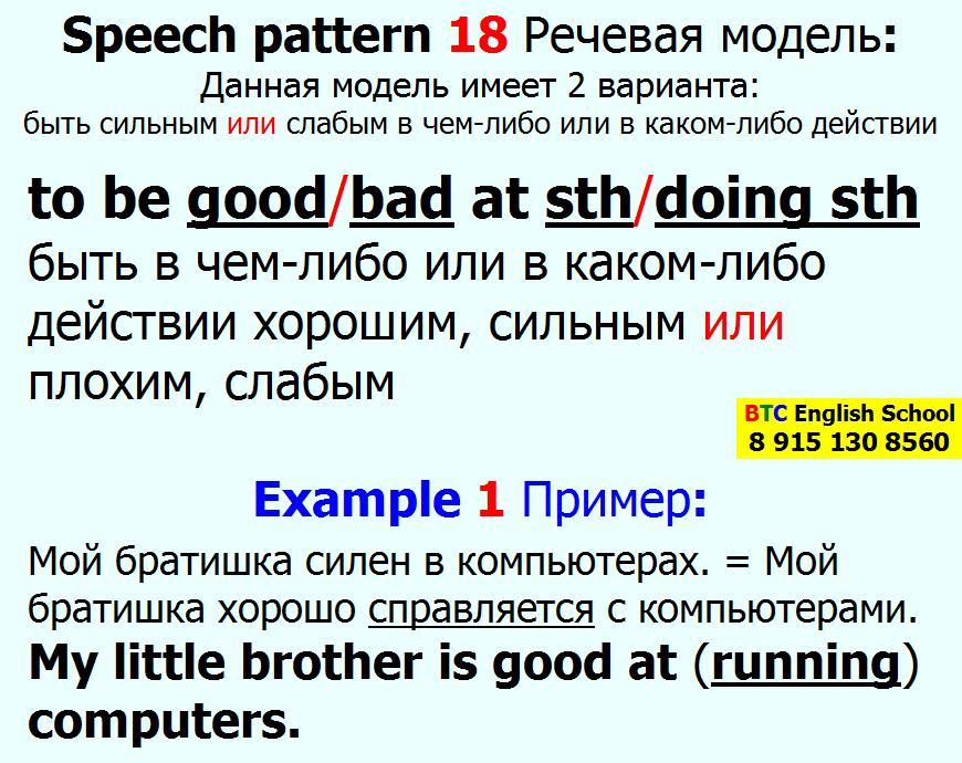 Речевая модель 18 to be good bad at doing sth something Александра Газинского Школа BTC English