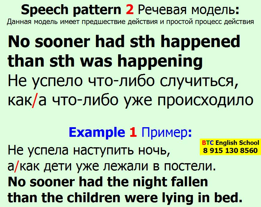 Речевая модель 2 Hardly ever had sth something happened than sth was happening Александра Газинского Школа BTC English